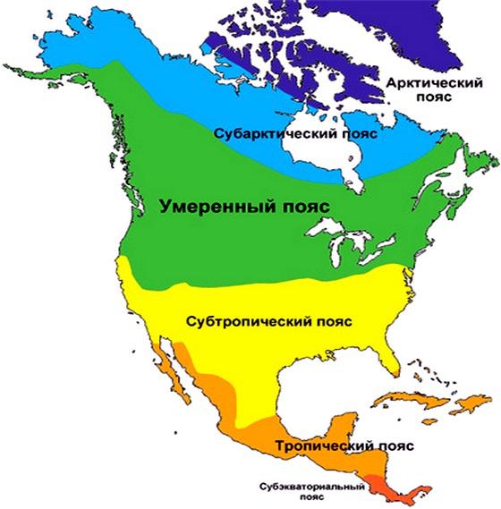 Северная Америка климатические пояса