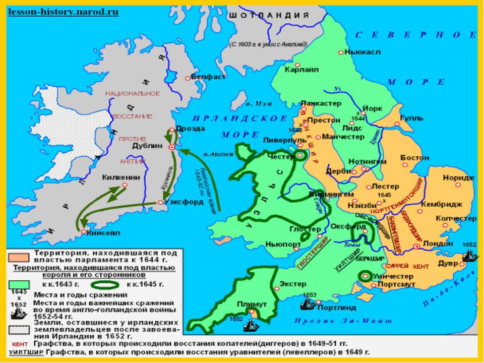 Путь к парламентской монархии в Англии