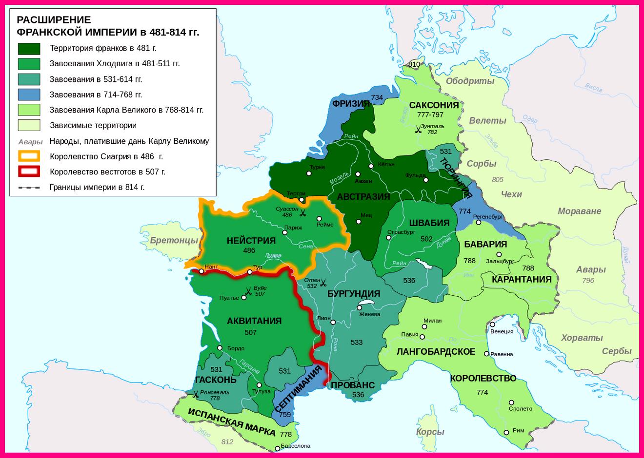 Франкское государство при Карле