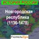 Новгородская республика