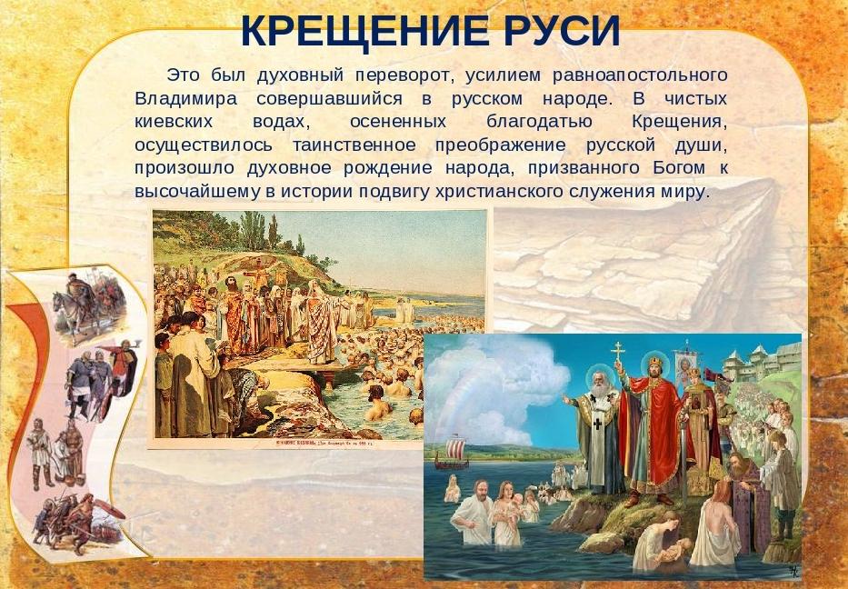 Крещение руси картинки к презентации