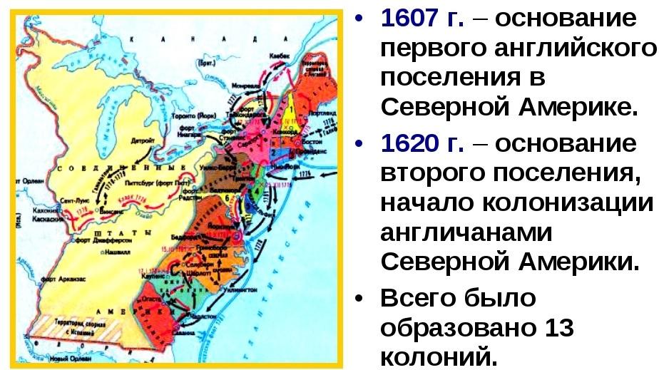 Английские колонии 1
