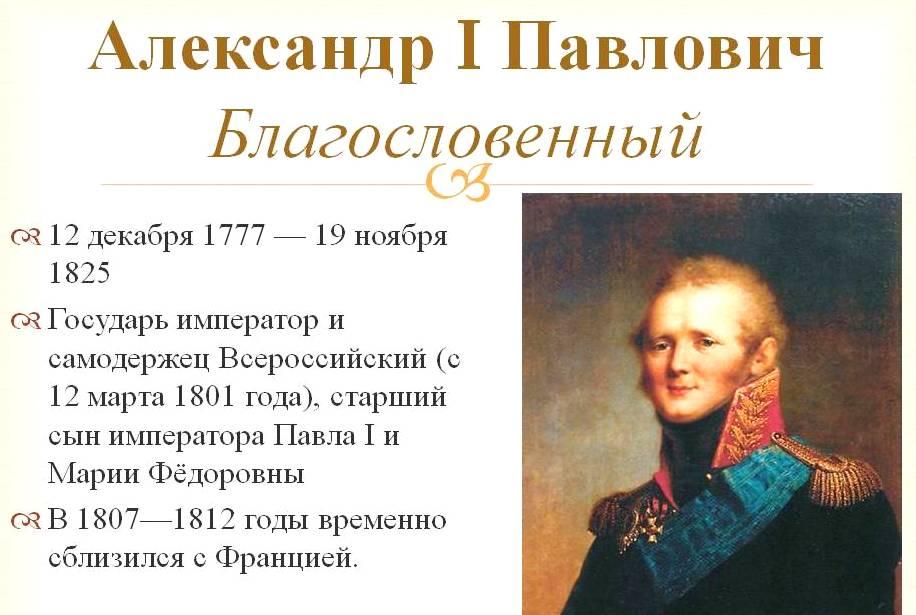 Император Александр I Благословенный