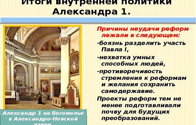 Внутренняя политика Александра 1 итоги