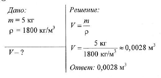 Решить задачу по физике плотность воды ответы по решению задач 4 класс