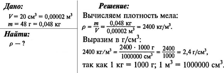Р решения задач по физике 7 решение задач по теме часовые пояса россии