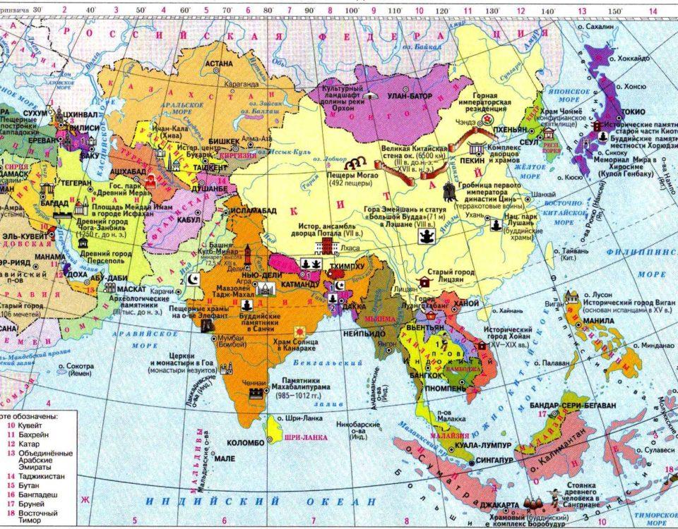 Евразия. Страны Азии. Политическая карта