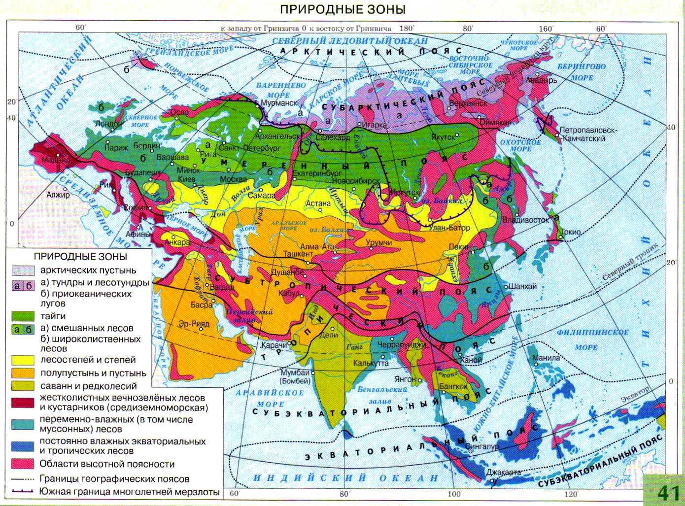 Евразия. Природные зоны