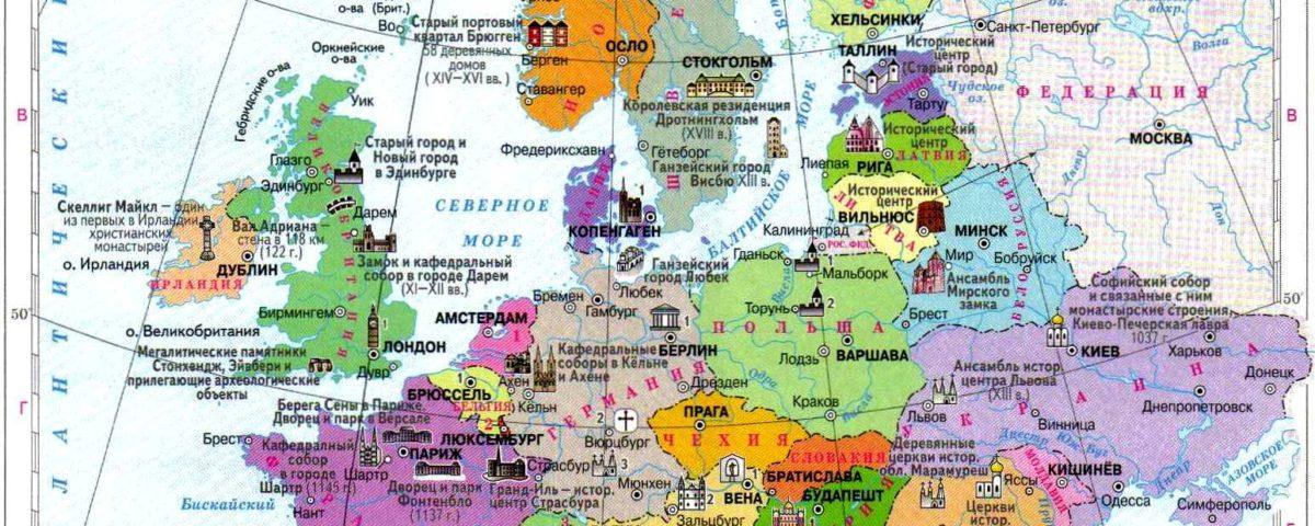 Евразия. Страны Европы. Политическая карта.