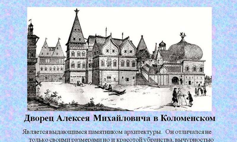 Развитие культуры народов России XVI-XVII