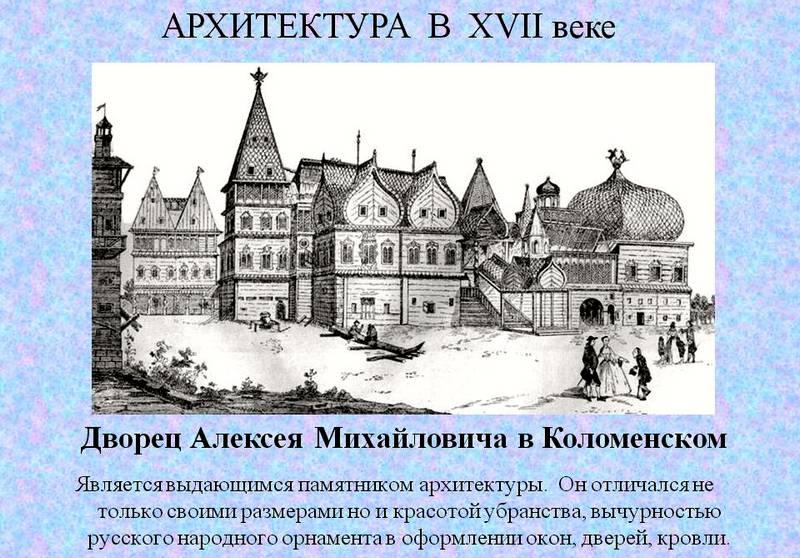 Развитие культуры XVI-XVII