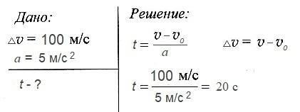 Физика решение задач на время примеры решения задач по фхма