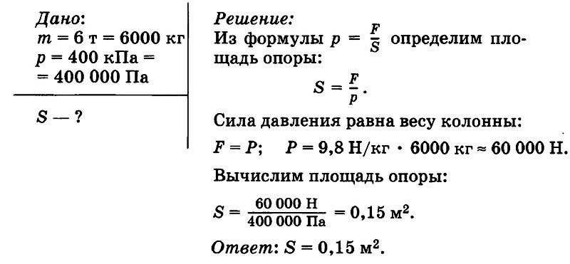 Физика решение задач расчет давления задачи по техмеху с решениями и эпюрами