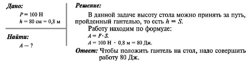 Примеры решения задач тему механическая работа решение задач векторное задание прямых и плоскостей