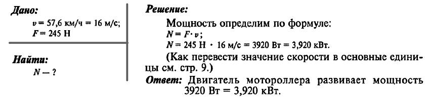 Решение задач i по физике мощность документы для материальной помощи студенту