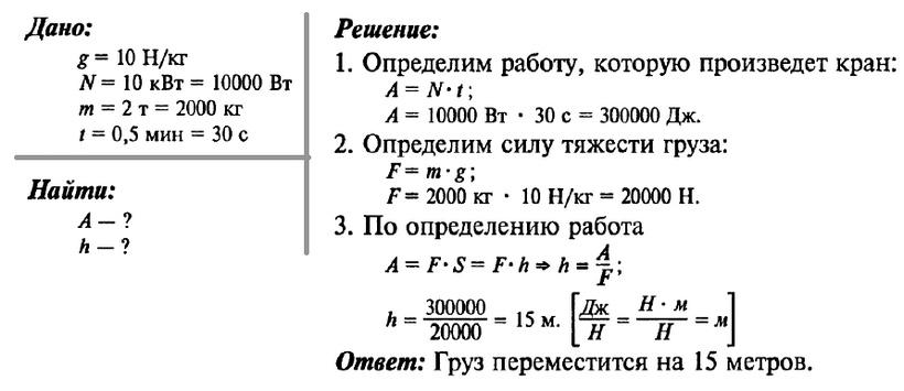 Решение задач физика 7 мощность решение всех задач по математике с4 егэ