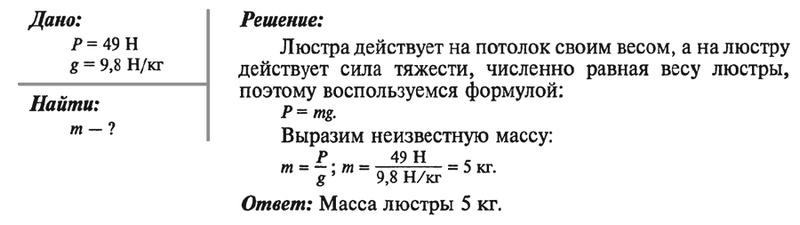 Примеры решения задач по физике силы трения задачи по химии на смеси с решениями