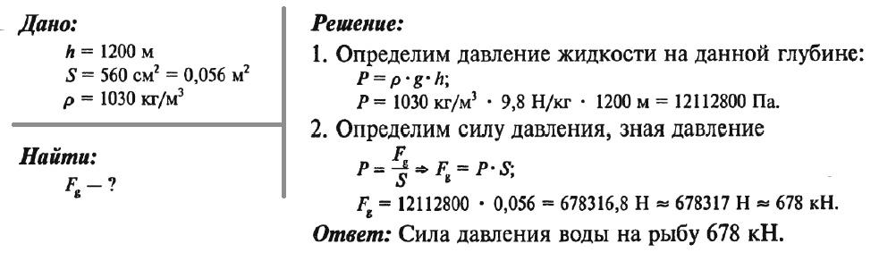 Примеры решения задач по физике на давление сайт онлайн решение задач