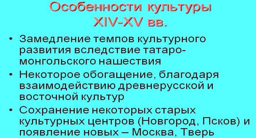 Русская культура во второй половине XIV - XV вв.