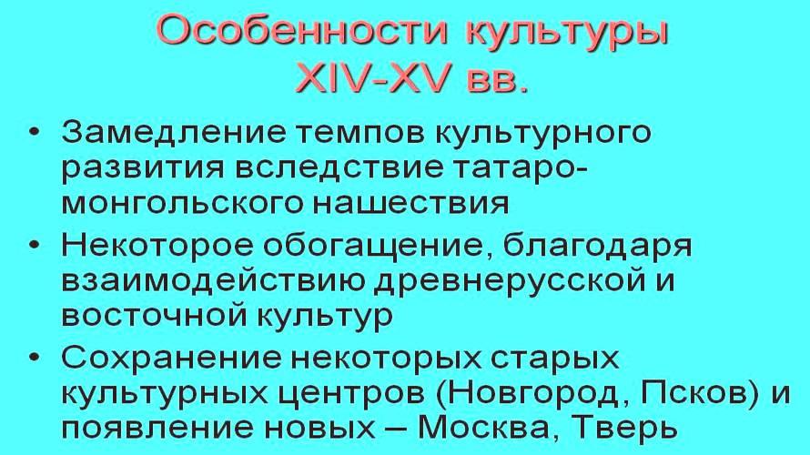 Русская культура во второй половине XIV—XV вв.