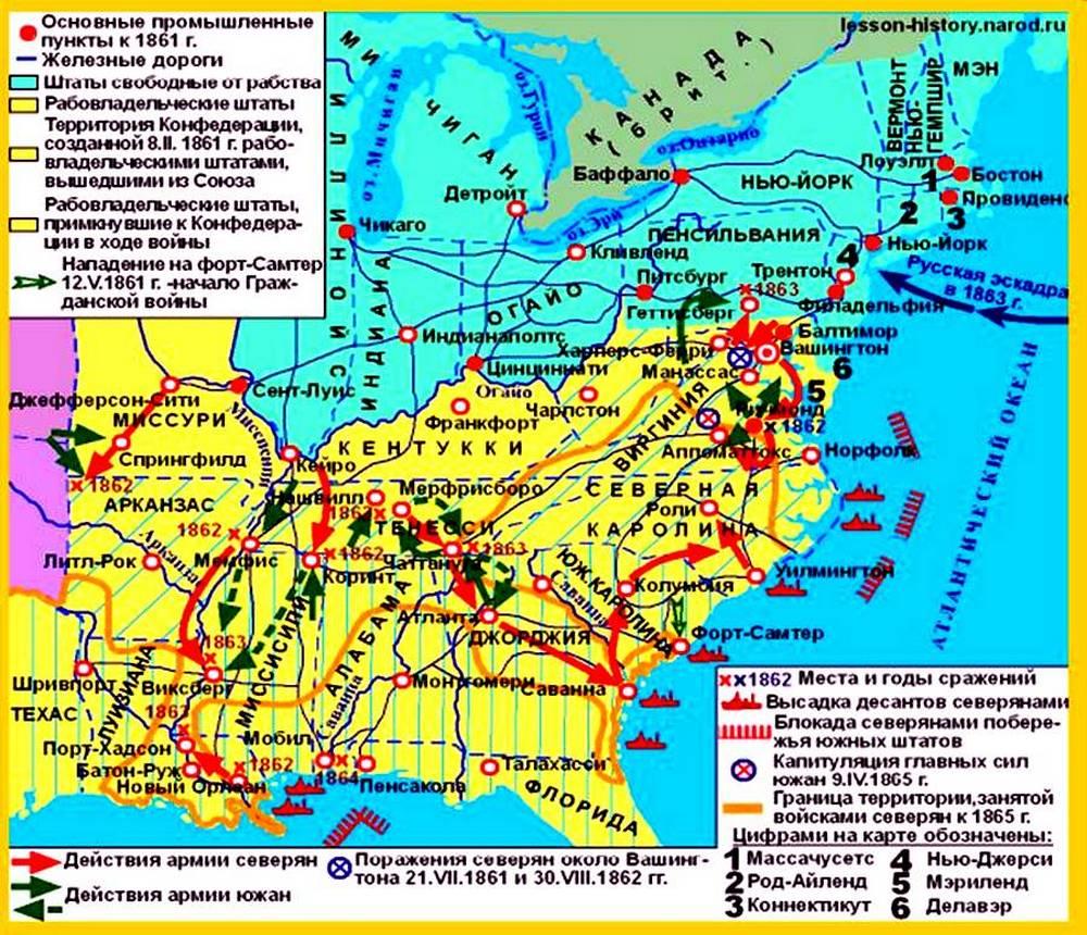 Гражданская война в сша 1861 1865 реферат 7203