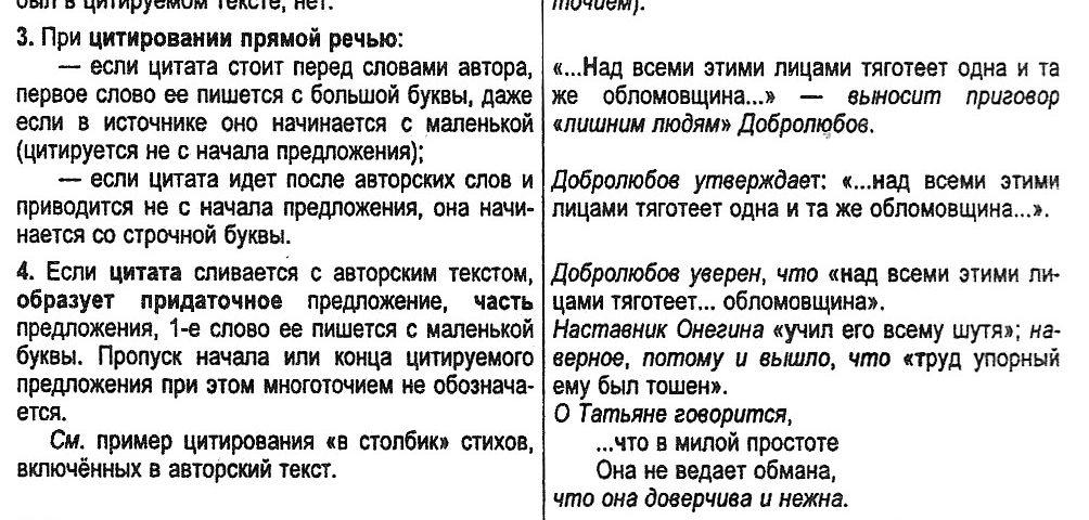 """Пунктуация при цитировании""."