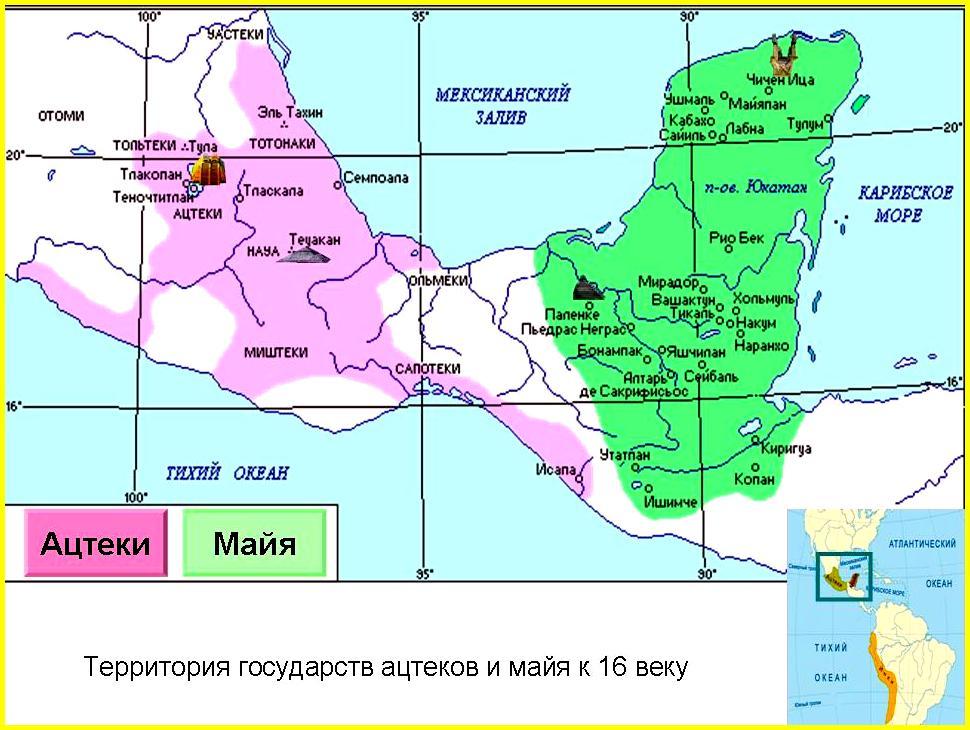ацтеки майя на карте