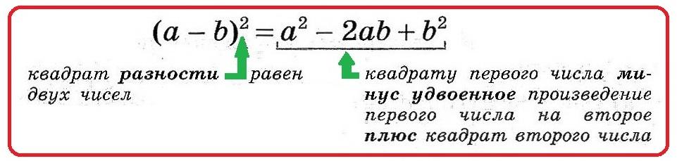 квадрат разности 1