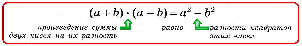 разность квадратов 1