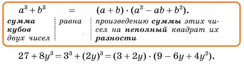 сумма кубов 2