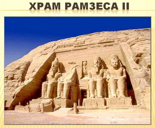 Культура Древнего Египта. Храмы