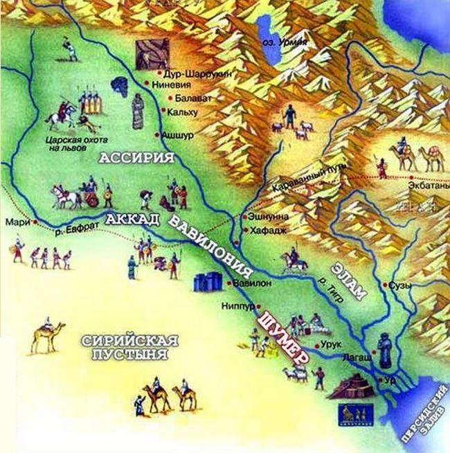 Шумер, Аккад, Вавилон, Ассирия