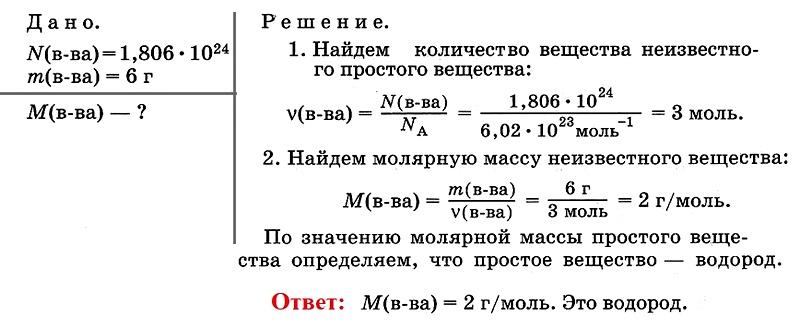 Решение задачи по химии через количество вещества решить задачи с уравнением 6 класс
