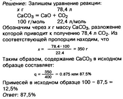 Решение 25 типовых задач по химии