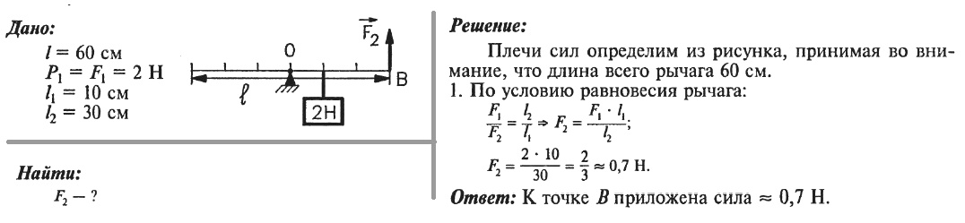 Задачи на простые механизмы с решениями решение задач на смешивание растворов
