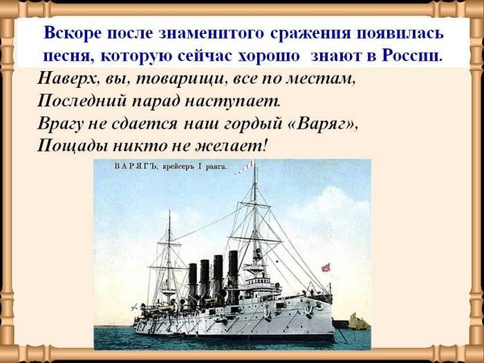 Гибель крейсера «Варяг»