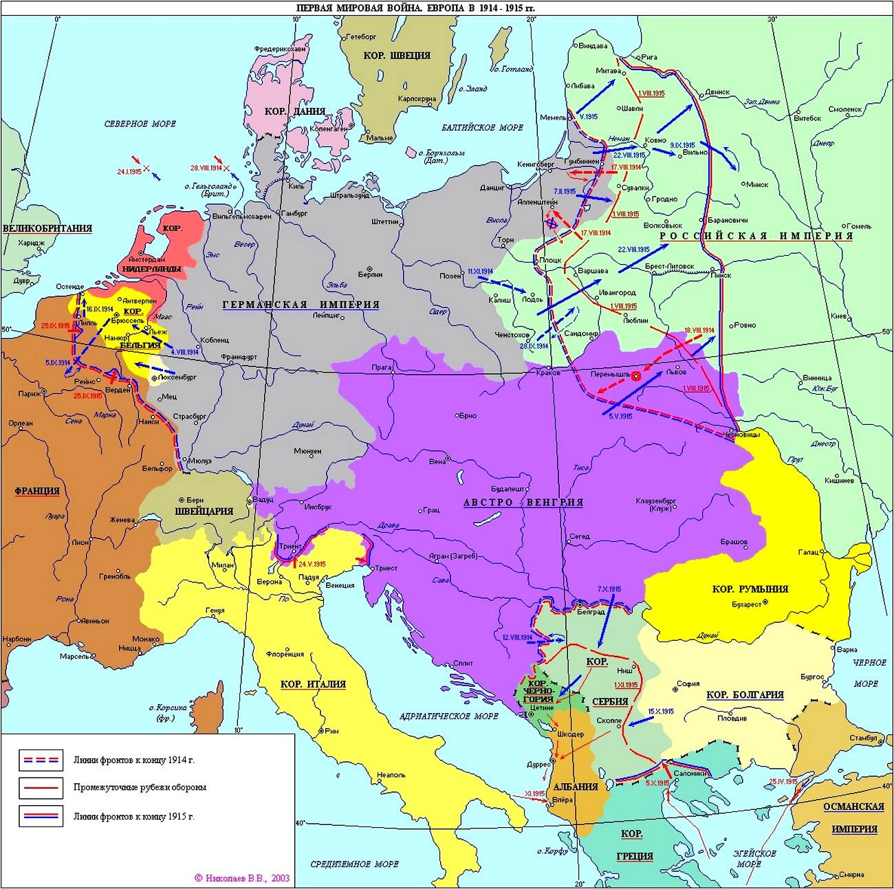 Первая мировая война. Карта 1914-1915
