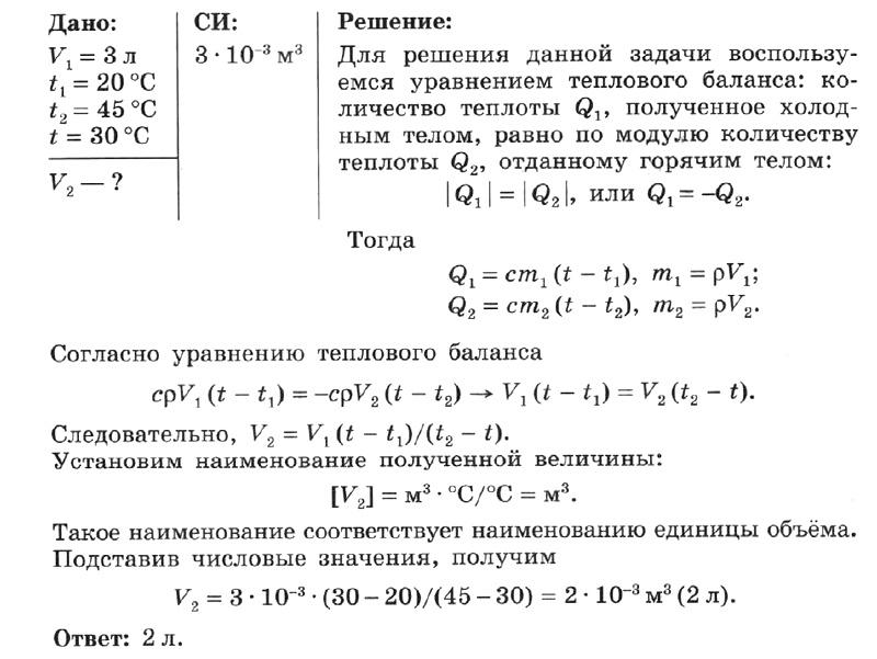 Примеры решения задач на тепловые явления решение задач динамического программирования лабораторная работа