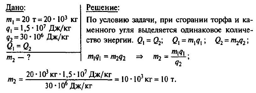Химия решение задач на сгорание задачи по титриметрии с решением
