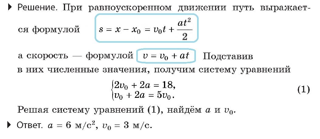 Решение задач по физике равноускоренное движение 9 класс решение задач среднее арифметическое с процентами