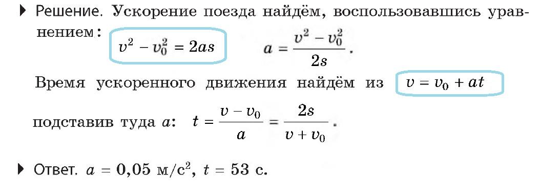 Решение задач по физике на тему перемещение решение задач по c и visual basic
