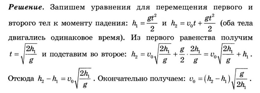 Решение задачи движение вниз решение задач на скорость реакции