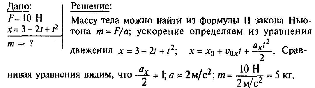 Решение задач по законам ньютона 9 класс задачи в1 по математике егэ с решением