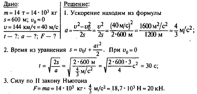 Решение задач по физике на силу торможения помощь студенту челябинск