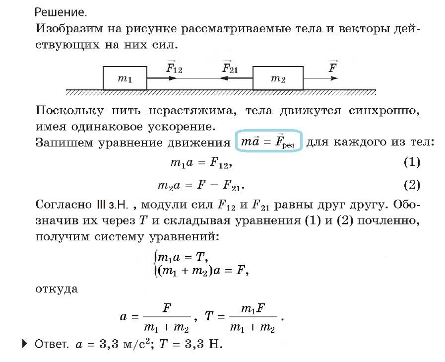 Законы ньютона задачи с решением 10 класс определить модуль деформации грунта задачи и решение