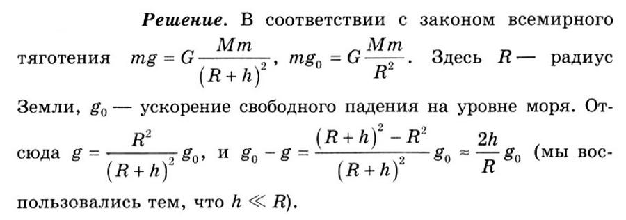 Закон всемирного тяготения задачи решение решение задач по статистике в i индексы