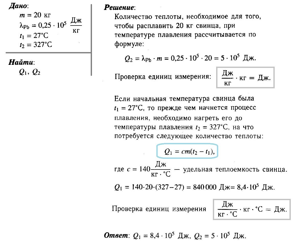 Задача на удельную теплоту плавления и решение скачать бесплатно задачи по статистике с решениями
