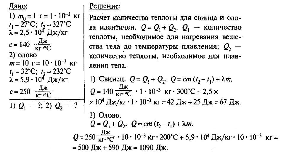 Задача по физике с решением на плавление гармония решение задач по математике 4 класс