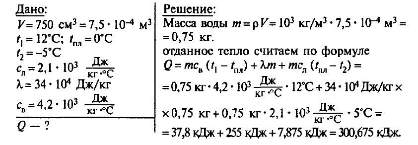 Решение задач на плавление 8 класс решение задач с дробями егэ