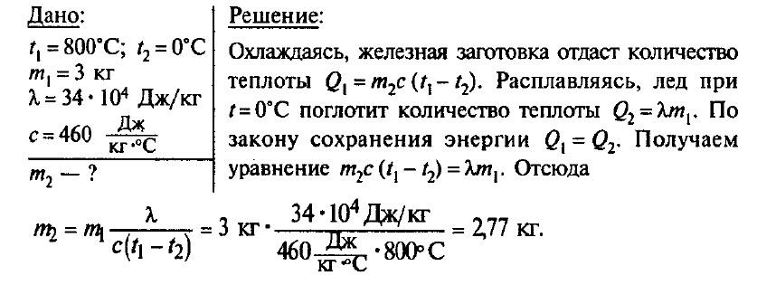 Решение задач по физике по теме плавления 5 класс никольский решение задач бесплатно